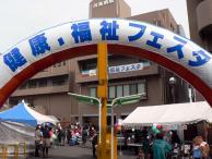 川島健康フェスタ」
