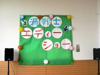 板野西児童館会場装飾