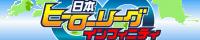 日本ヒーローリーグインフィニティ