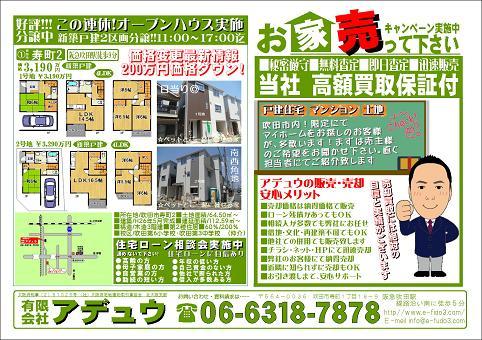 寿町2-広告チラシ