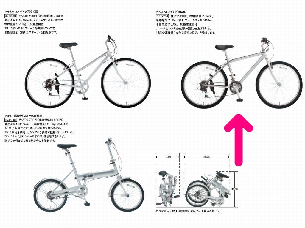 『26型自転車Bパターン3段変速付き』 ...