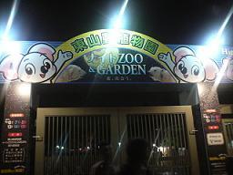 東山動植物園入口