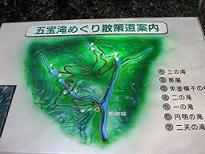 五宝の滝インフォ