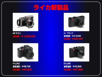 s-Leica-New-Products.jpg