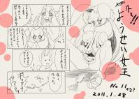 ようせい女王No11