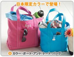 Color Boat and Tote Bag, Open Top カラー・ボート・アンド・トート・バッグ、オープン・トップ