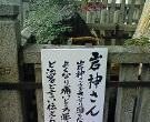 岩神さん 【 満足稲荷神社 】