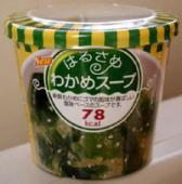 はるさめわかめスープ(龍口食品)
