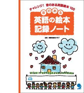 Kiroku_note.jpg