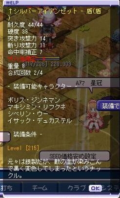 213銀鉄
