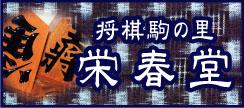 将棋駒の里 栄春堂