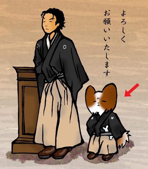 龍馬さん&ぱぴすけ