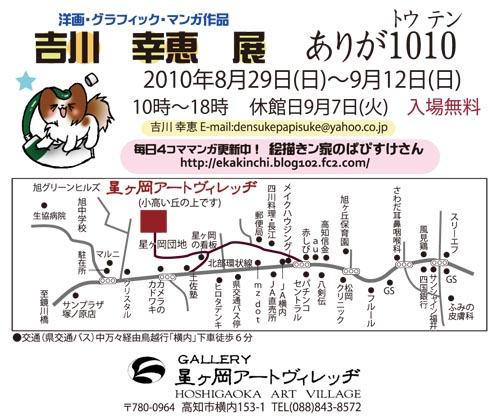 吉川幸恵展宛名面フルカラー(入稿用)