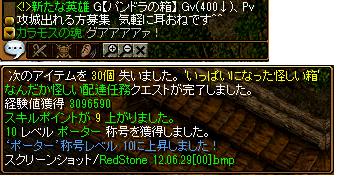 RedStone 12.06.29[01]