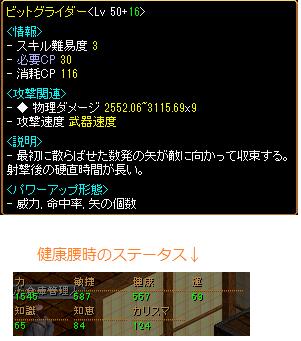 RedStone 12.10.08[20]