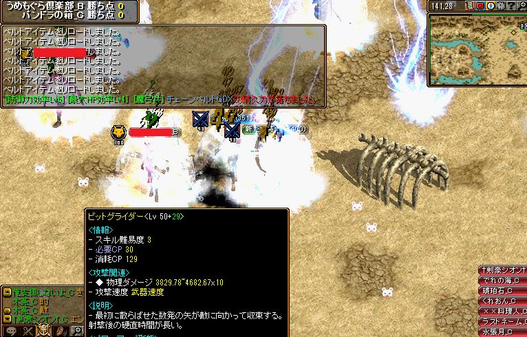 RedStone 12.10.29[01]