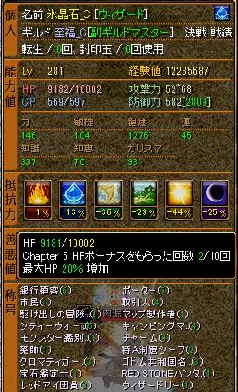 RedStone 12.12.05[00]