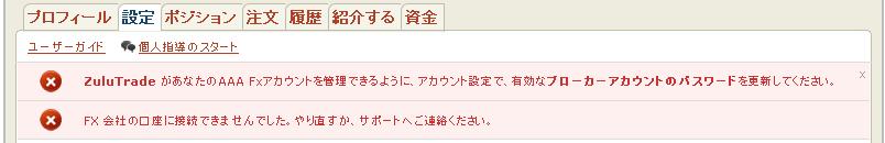 ZuluTradeFX会社の設定_error