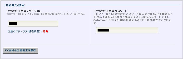 ZuluTradeFX会社の設定