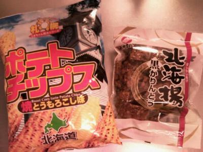 北海道お菓子