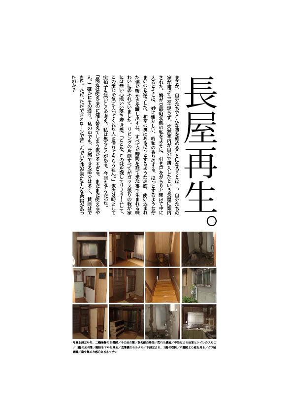住之江の家013