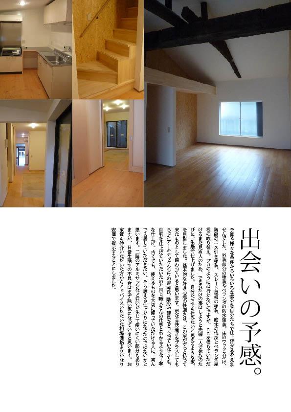 住之江の家0113