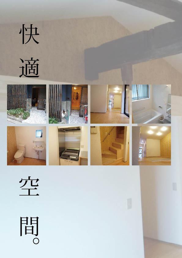住之江の家0112