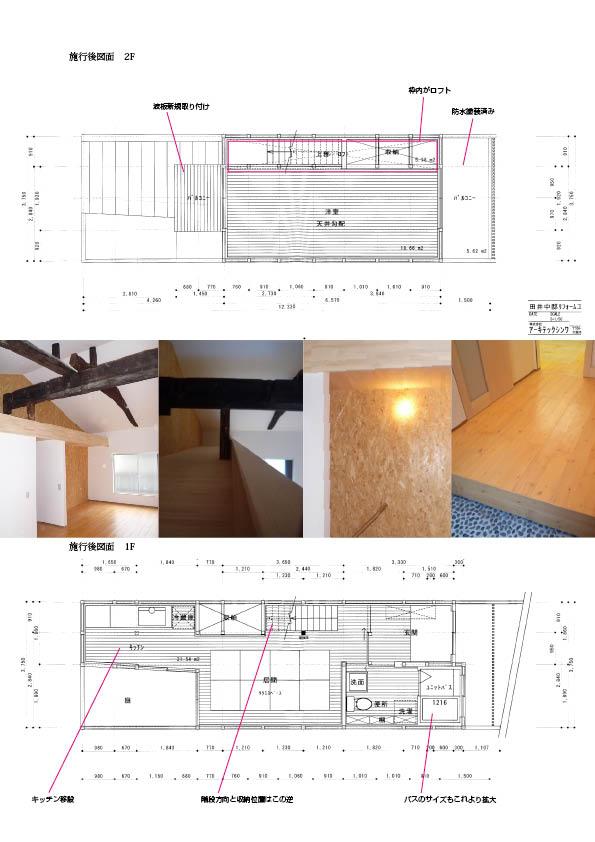住之江の家018