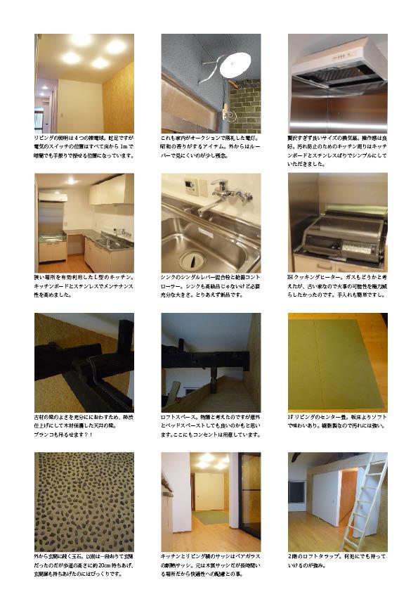 住之江の家0115