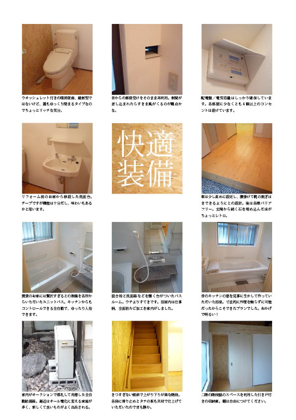 住之江の家0116