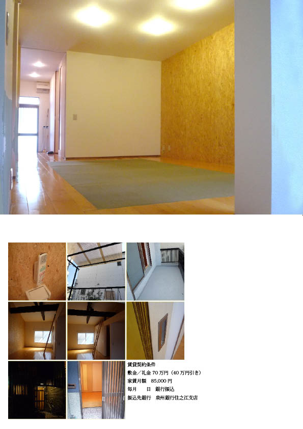 住之江の家0114