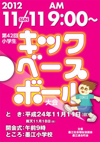 2012キックベースポスター42 のコピー