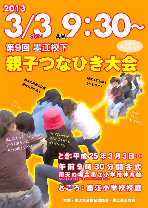 つなひき2013 のコピー