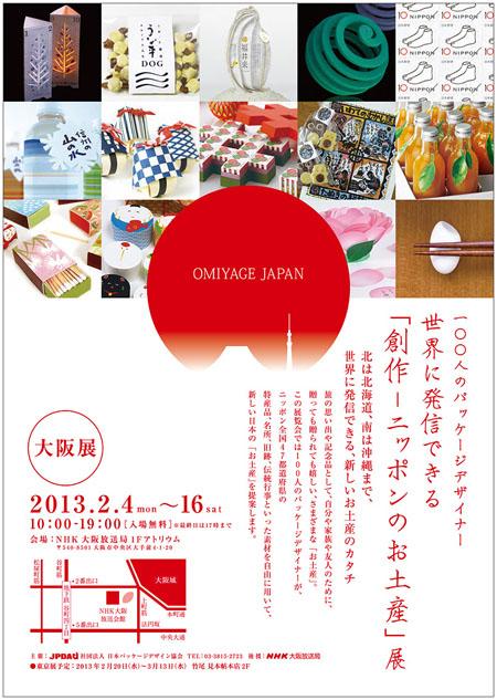 omiyage_20130213200850.jpg