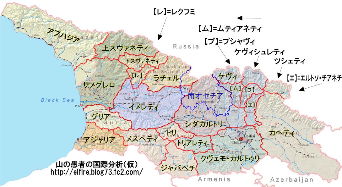 グルジアの伝統的地域区分