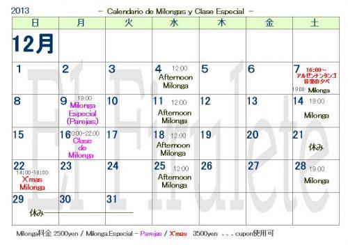 12月の予定_convert_20131129160034