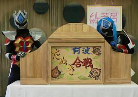 渦戦士エディーin千秋閣秋祭り