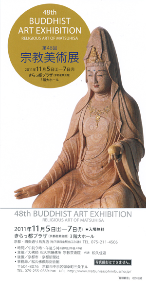 第48回宗教美術展blog01