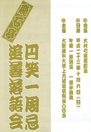 2011.10.9鹿石亭blog01
