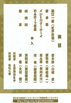2011.10.9鹿石亭blog02
