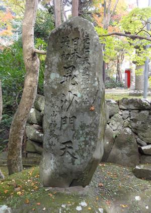 毘沙門天石碑blog01