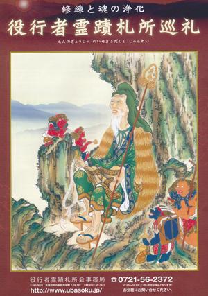 神峯山寺役行者blog01