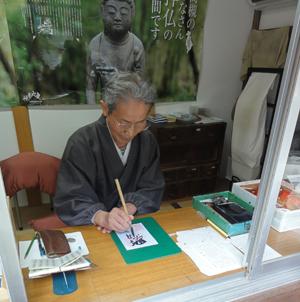 神峯山寺blog06
