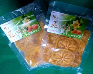 花ぐるま柿blog01