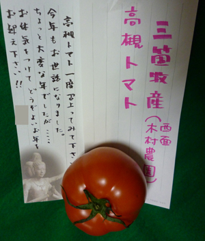 高槻トマトblog01