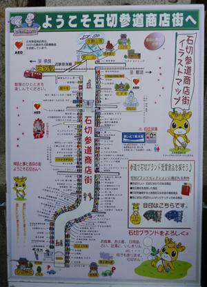 石切神社blog10