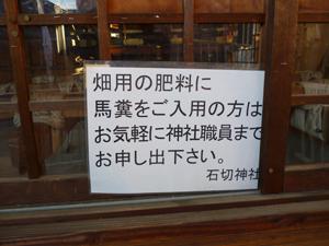 石切神社blog16