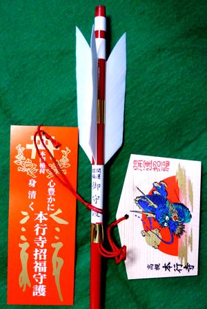 2012.1.1本行寺blog01