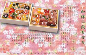 2012.1.1おせち料理blog01