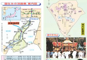 いざなぎ神社blog02